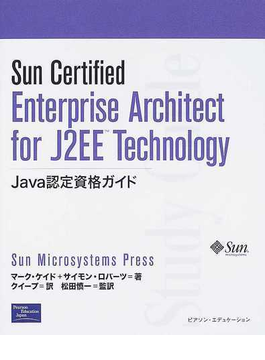 Sun certified enterprise architect for J2EE technology Java認定資格ガイド