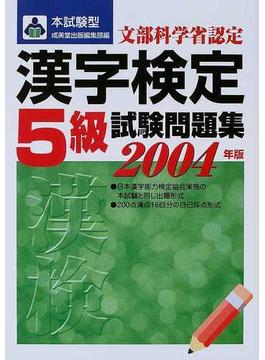 本試験型漢字検定〈5級〉試験問題集 2004年版