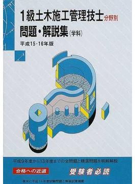 1級土木施工管理技士分野別問題・解説集 学科 平成15・16年版