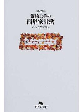 節約上手の簡単家計簿 2003年(幻冬舎文庫)