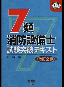 7類消防設備士試験突破テキスト 改訂2版