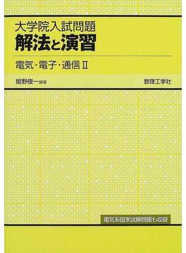 大学院入試問題解法と演習電気・電子・通信 2