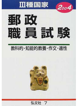 Ⅲ種国家公務員郵政職員試験 受験指導と問題の解説・解答 2004年版