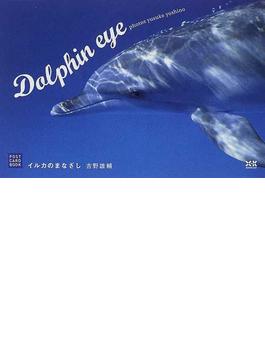 Dolphin eye イルカのまなざし
