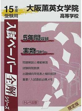 大阪薫英女学院高等学校 5年間収録 15年度受験用