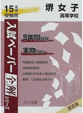 堺女子高等学校 5年間収録 15年度受験用