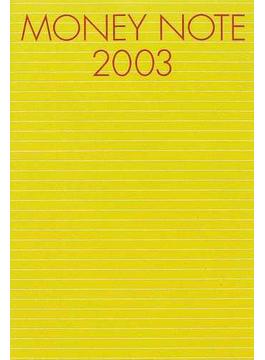 わたしのお金ノート 節約生活 2003(祥伝社黄金文庫)