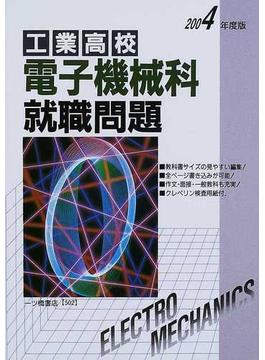 工業高校電子機械科就職問題 2004年度版
