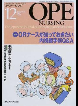 オペナーシング 第17巻12号(2002December) 特集ORナースが知っておきたい内視鏡手術Q&A
