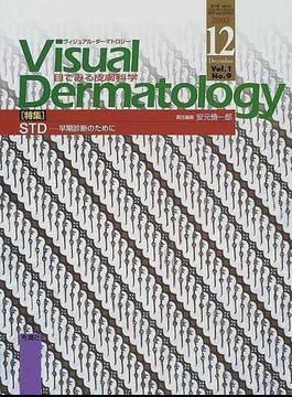 Visual Dermatology Vol.1No.9(2002−12) 〈特集〉STD−早期診断のために
