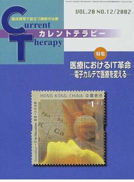 カレントテラピー Vol.20No.12 特集医療におけるIT革命