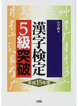 漢字検定5級突破 平成15年版