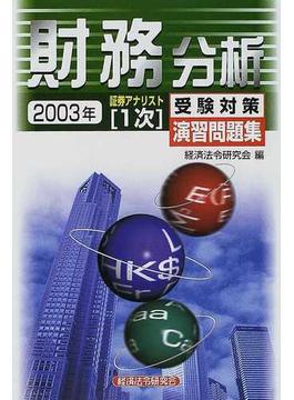 財務分析 2003年