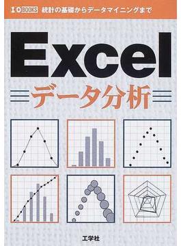Excelデータ分析 統計の基礎からデータマイニングまで
