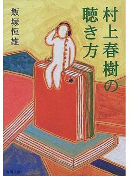 村上春樹の聴き方(角川文庫)
