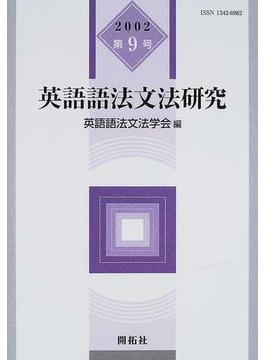 英語語法文法研究 第9号(2002)