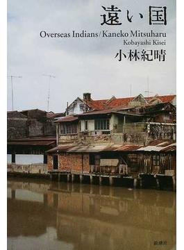 遠い国 Overseas Indians/Kaneko Mitsuharu