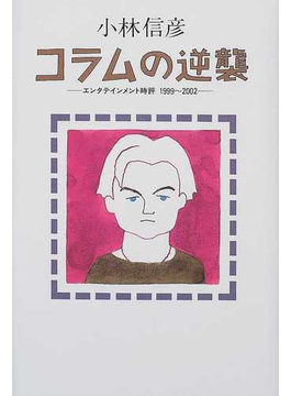 コラムの逆襲 エンタテインメント時評1999〜2002