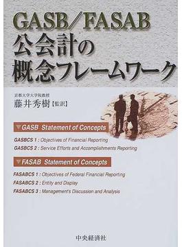 GASB/FASAB公会計の概念フレームワーク