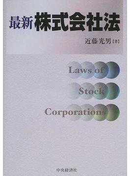 最新株式会社法