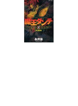 魔王ダンテ 2 現魔編