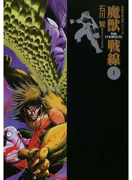 魔獣戦線THE COMPLETE 1(双葉文庫)