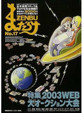 まんだらけZENBU 17 特集・2003WEB大オークション大会