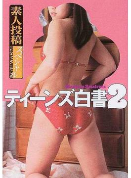 ティーンズ白書 素人投稿スペシャル 2