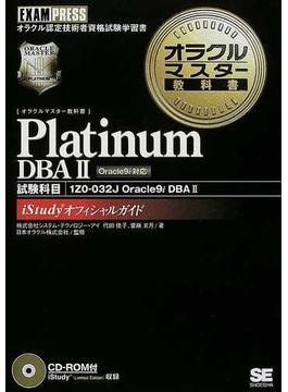 オラクルマスター教科書Platinum 試験科目1Z0−032J Oracle9i DBAⅡ DBAⅡ