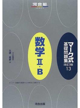 数学Ⅱ・B 改訂版 第3版