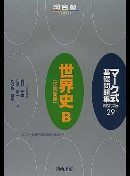 世界史B〈正誤問題〉 改訂版 第4版