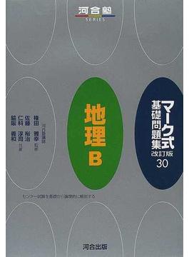 地理B 改訂版 第3版