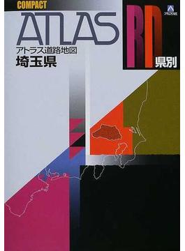 県別アトラス道路地図埼玉県 コンパクト