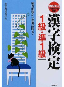 漢字検定1級・準1級 練習問題から模擬試験まで 2004年版
