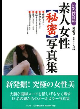 素人女性〈秘密〉写真集