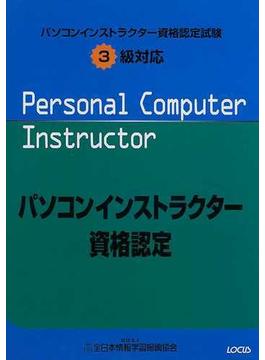 パソコンインストラクター資格認定試験3級対応