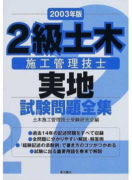 2級土木施工管理技士実地試験問題全集 2003年版