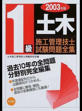 1級土木施工管理技士試験問題全集 2003年版