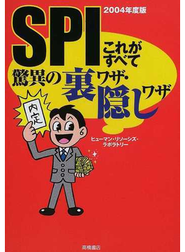 SPIこれがすべて驚異の裏ワザ・隠しワザ 2004年度版
