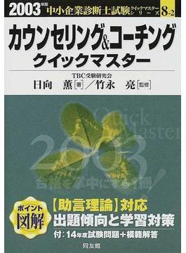 カウンセリング&コーチングクイックマスター 2003年版