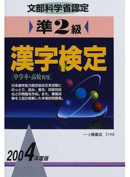 準2級漢字検定 文部科学省認定 2004年度版