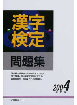 漢字検定問題集 2004年度版