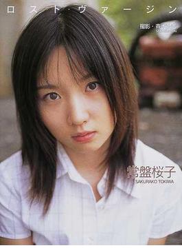 ロスト・ヴァージン 常盤桜子写真集