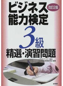 ビジネス能力検定3級精選・演習問題 改訂2版