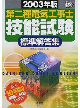 第二種電気工事士技能試験標準解答集 過去10年間の問題と解答を収録 2003年版