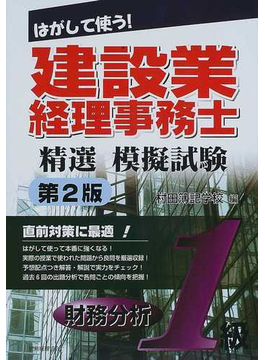 建設業経理事務士精選模擬試験1級財務分析 はがして使う! 第2版