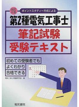 第2種電気工事士筆記試験受験テキスト ポイントスタディー方式による 改訂8版