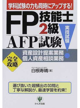 FP技能士2級・AFP試験〈実技試験〉資産設計提案業務・個人資産相談業務「完全攻略」 学科試験の力も同時にアップする!