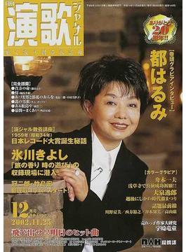演歌ジャーナル 2002年12月号