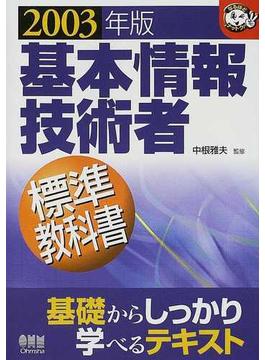 基本情報技術者標準教科書 基礎からしっかり学べるテキスト 2003年版